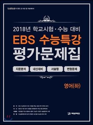 EBS 수능특강 평가문제집 영어(하)