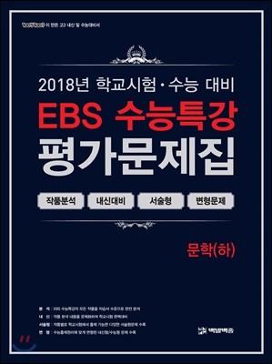 EBS 수능특강 평가문제집 문학(하)