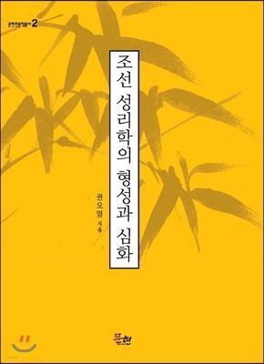 조선 성리학의 형성과 심화
