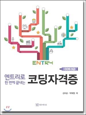 엔트리로 한번에 끝내는 코딩자격증(3급)