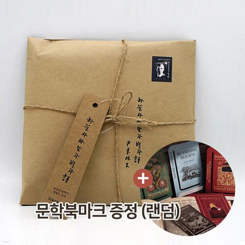 [노트 GIFT] YES24 단독판매 50%할인+무료배송 동주의 서신 (육필원고 미니북+별헤는밤 연필세트+육필원고 엽서세트+필사노트)