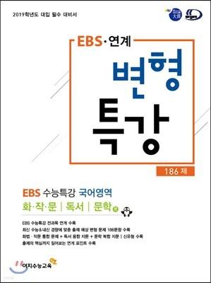 EBS 연계 변형특강 EBS 수능특강 국어영역 186제 (2018년)