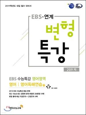 EBS 연계 변형특강 EBS 수능특강 영어영역 영어+영어독해연습 (2018년)