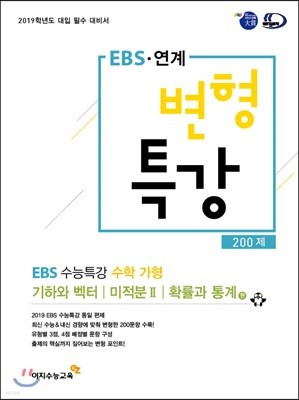 EBS 연계 변형특강  EBS 수능특강 수학영역 가형 200제 (2018년)