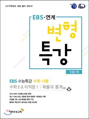 EBS 연계 변형특강  EBS 수능특강 수학영역 나형 180제 (2018년)