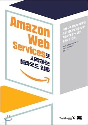 Amazon Web Services로 시작하는 클라우드 입문