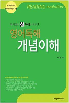 박지성의 참독해 시리즈 1 <영어독해 개념이해>