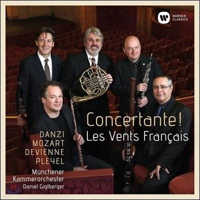 Les Vents Francais 신포니아 콘체르탄테 - 모차르트 / 단치 / 드비엔느 / 플레옐 (Concertante!)