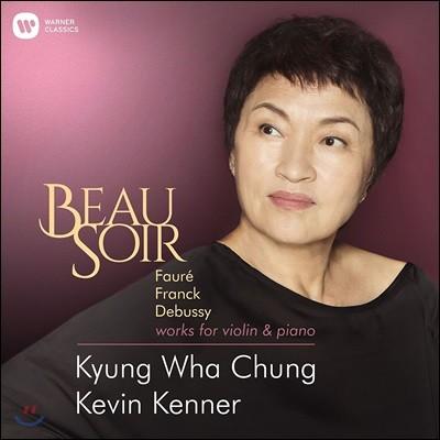 정경화 바이올린 작품집 - 아름다운 저녁 [포레, 프랑크, 드뷔시] (Beau Soir)
