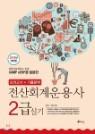 2018 전산회계운용사 2급 실기