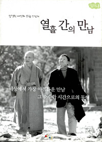 신경림 시인과 오현 스님의 열흘간의 만남 (에세이)