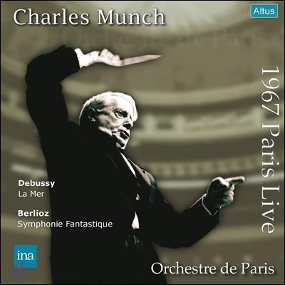 Charles Munch 드뷔시: 바다 / 베를리오즈: 환상 교향곡 - 샤를 뮌시 [2 LP]