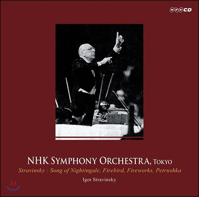 스트라빈스키: 나이팅게일의 노래, 불새, 불꽃놀이, 페트루슈카 (Stravinsky: Song of Nightingale, Firebird, Fireworks, Petrushka)