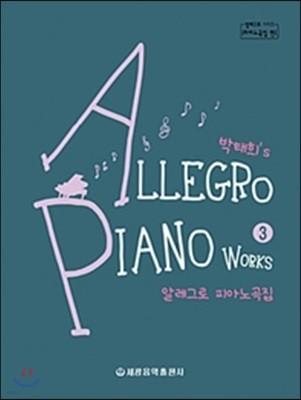 박태희's 알레그로 피아노곡집 3