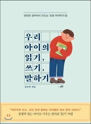 우리 아이의 읽기 쓰기 말하기