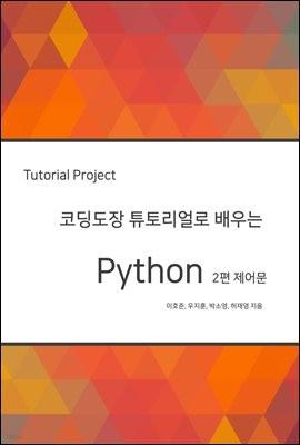 코딩도장 튜토리얼로 배우는 python : 2편 제어문