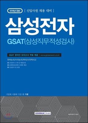 2018 기쎈 삼성전자 GSAT 삼성직무적성검사