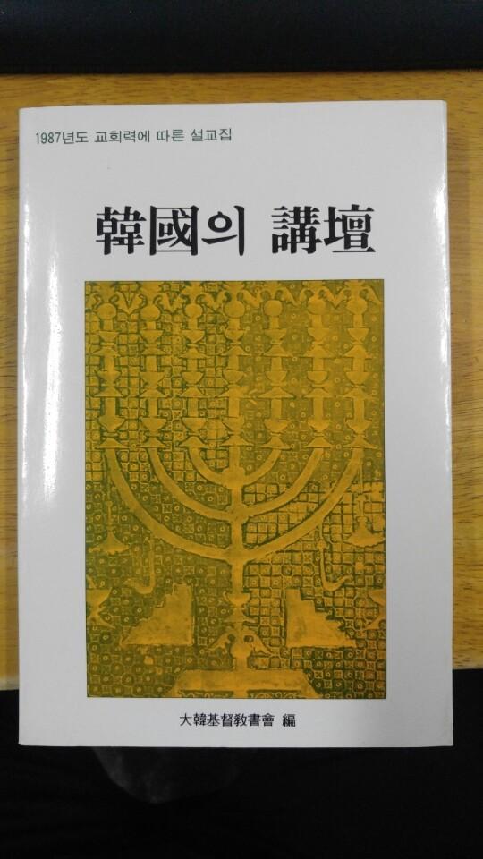 한국의 강단