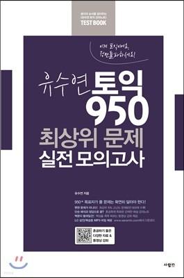 유수연 토익 950 최상위 문제 실전 모의고사