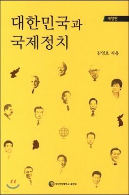 대한민국과 국제정치