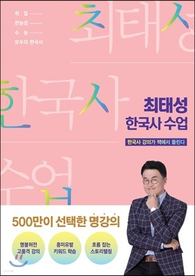 최태성 한국사 수업