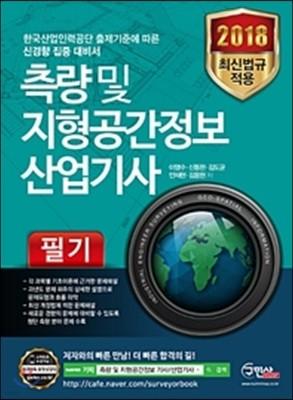 2018 측량 및 지형공간정보 산업기사 필기