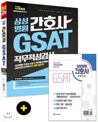 2018 삼성병원 간호사 GSAT 직무적성검사
