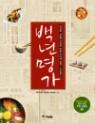 백년명가 - 자연과 사람과 인연이 만든 우리네 맛집 156곳 (여행/상품설명참조/2)