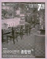 패싱코드 #701 외국어영역 종합편