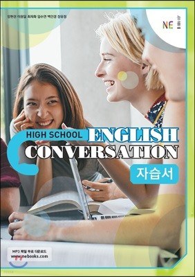 HIGH SCHOOL ENGLISH CONVERSATION 자습서