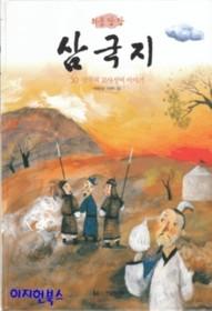 위풍당당 삼국지[전30권/양장]