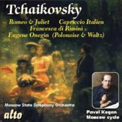 차이코프스키 : 로미오와 줄리엣 & 프란체스카 다 리미니 (Pavel Kogan conducts Tchaikovsky) - Pavel Kogan