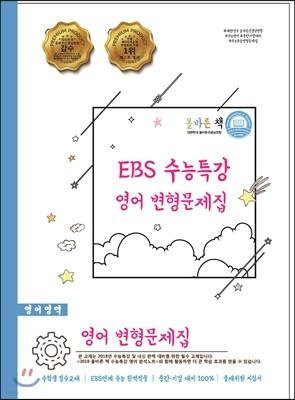올바른 책 EBS 수능특강 영어 변형문제집