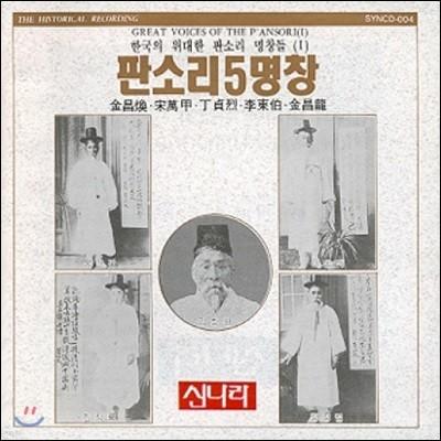 판소리 5명창 - 한국의 위대한 판소리명창