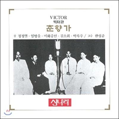 정정렬/임방울/이화중선/김소희/박록주 - 빅터판 춘향가