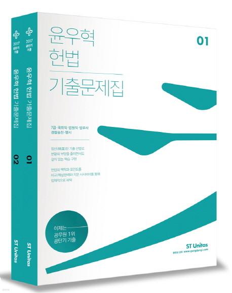 윤우혁 헌법 기출문제집 세트 (전2권)