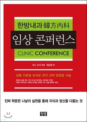 한방내과 韓方內科 임상 콘퍼런스 CLINIC CONFERENCE