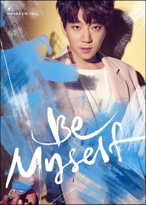 황치열 - 미니앨범 2집 : Be Myself [B ver.]