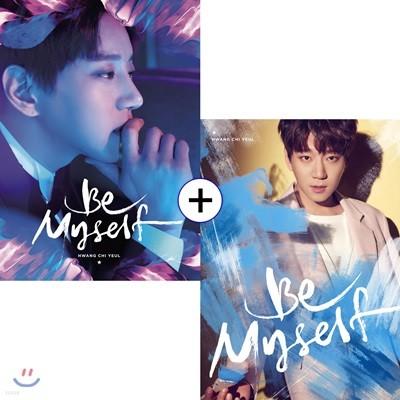 황치열 - 미니앨범 2집 : Be Myself [A+B /SET ]