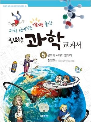 과학 선생님도 깜짝 놀란 집요한 과학 교과서 5