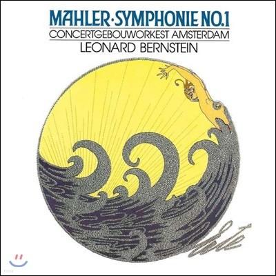 Leonard Bernstein 말러: 교향곡 1번 - 레너드 번스타인 (Mahler: Symphony No. 1) [LP]