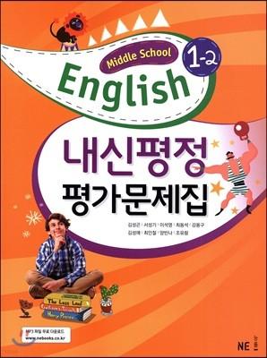 Middle School English 1-2 내신평정 평가문제집 (2020년용/김성곤)