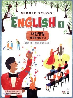 Middle School English 1 내신평정 평가문제집 1-2 (2020년용/양현권)