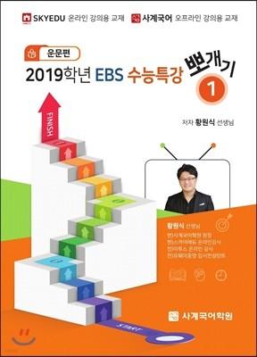 2019학년 EBS 수능특강 뽀개기 1 운문편