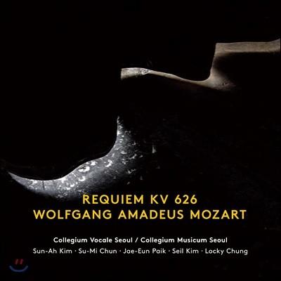 콜레기움 보칼레 서울 - 모차르트: 레퀴엠 [쥐스마이어 판본] (Collegium Vocale Seoul - Mozart: Requiem)