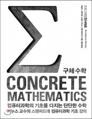 [중고] 컴퓨터과학의 기초를 다지는 단단한 수학: CONCRETE MATHEMATICS 구체 수학