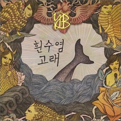 윤도현 밴드 (YB) - 미니앨범 : 흰수염고래