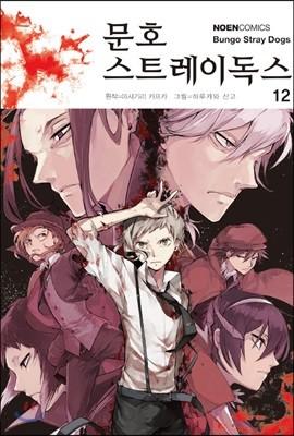 코믹 문호 스트레이독스 12