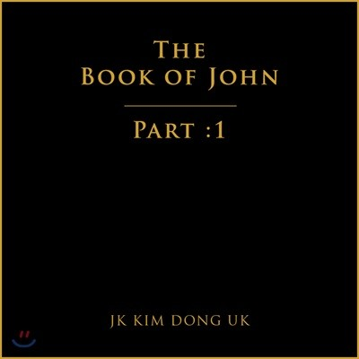 JK 김동욱 - The Book of John Part 1