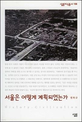 서울은 어떻게 계획되었는가 - 살림지식총서 156